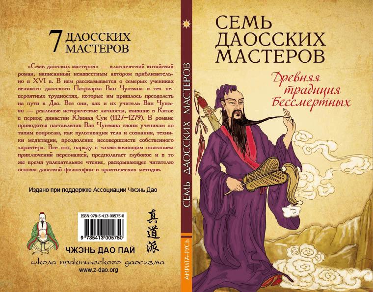 7-daosskih-masterov