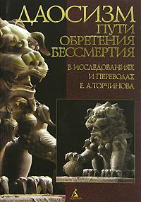 Evgenij-Torchinov-Daosizm