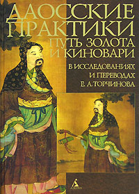 Torchinov-Put-zolota-i-kinovari
